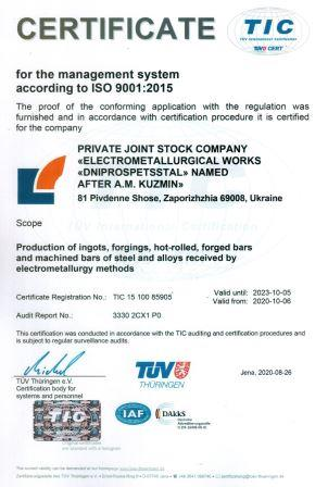 Certificate TUV Thuringen TIC acс. to ISO 9001:2015
